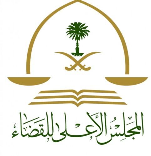 المجلس الأعلى للقضاء يعلن عن أسماء المرشحين مبدئياً للوظائف الإدارية (رجال)