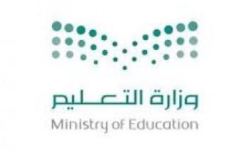 تعليم مكة تعلن المرشحين لشغل 49 وظيفة «حرّاس مدارس»