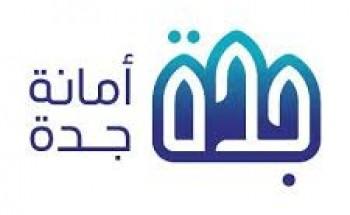 أمانة محافظة جدة توفر 17 وظيفة شاغرة للجنسين