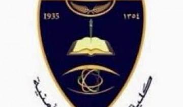 تدعو كلية الملك فهد الامنية (40) متقدماً على وظائفها