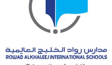 مدارس رواد الخليج العالمية توفر وظيفة شاغرة الراتب 4,000 ريال