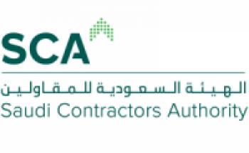 الهيئة السعودية للمقاولين توفر وظيفة شاغرة بالرياض