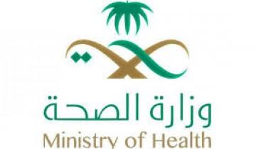 المديرية العامة للشؤون الصحية تعلن عن وظائف شاغرة على برامج التشغيل الذاتي