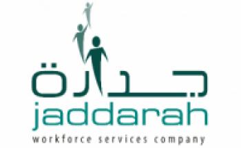 شركة جدارة لخدمات القوى العاملة توفر وظيفة شاغرة بالرياض الراتب 6,122 ريال