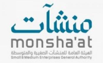الهيئة العامة للمنشآت الصغيرة والمتوسطة | منشآت توفر وظائف شاغرة في الرياض