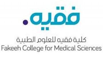 كلية فقيه للعلوم الطبية توفر 24 وظيفة أكاديمية للجنسين