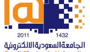 الجامعة السعودية الإلكترونية تعلن عن وظائف على بند أجور العمال والمستخدمين للجنسين