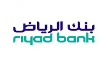 بنك الرياض يعلن عن توفر 10 وظائف إدارية شاغرة للجنسين