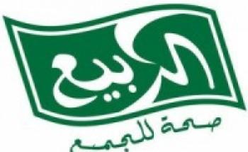 شركة الربيع السعودية للأغذية توفر وظيفة شاغرة بالرياض الراتب 7,000 ريال