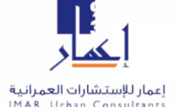 شركة إعمار للإستشارات العمرانية تعلن عن توفر وظيفة شاغرة بالرياض