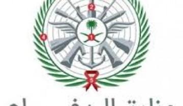 وزارة الدفاع توفر وظائف شاغرة على بند التشغيل والصيانة بإدارة العلاقات العامة