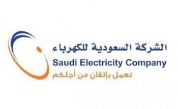 الشركة السعودية للكهرباء تعلن عن توفر وظيفة شاغرة