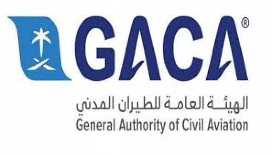 الهيئة العامة للطيران المدني توفر وظائف إدارية شاغرة
