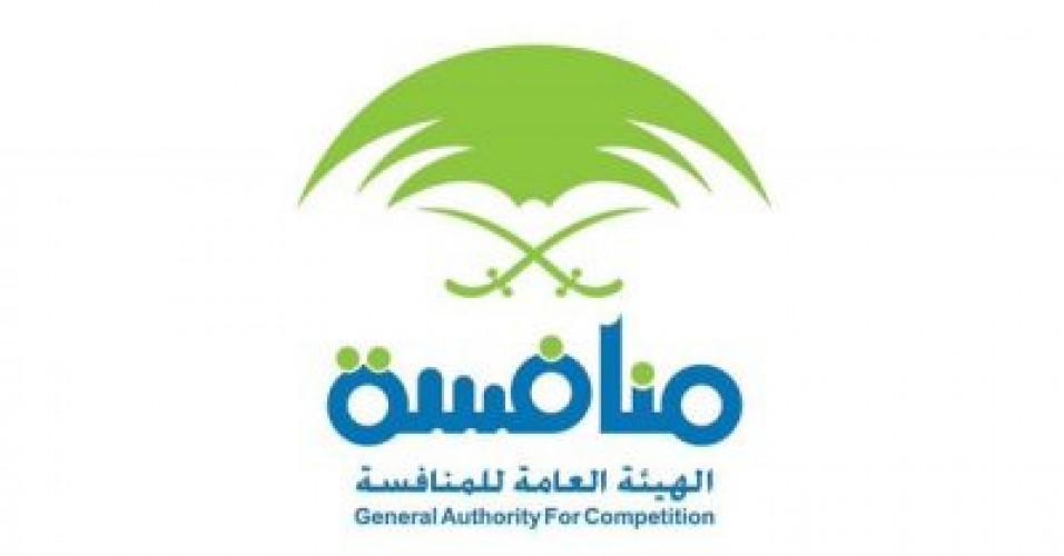 الهيئة العامة للمنافسة توفر وظائف تقنية وإدارية شاغرة