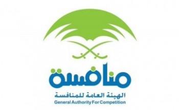 الهيئة العامة للمنافسة تعلن عن توفر وظيفة إدارية شاغرة