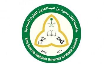 جامعة الملك سعود بن عبدالعزيز للعلوم الصحية توفر وظائف إدارية شاغرة للجنسين