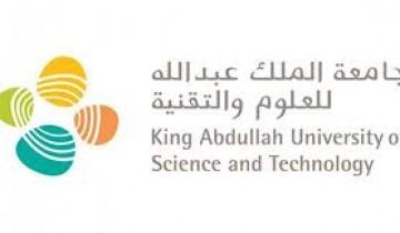 جامعة الملك عبدالله للعلوم والتقنية توفر وظائف شاغرة