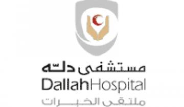 مستشفى دله تعلن عن توفر وظيفة صحية شاغرة