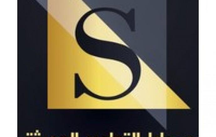 شركة سمايا التطوير الحديثة تعلن عن توفر وظيفة إدارية شاغرة