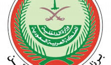 مستشفى قوى الأمن بالدمام تعلن عن توفر وظائف صحية وإدارية شاغرة