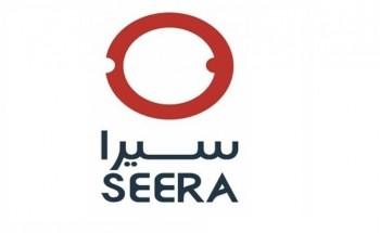 مجموعة سيرا تعلن عن توفر وظيفة إدارية شاغرة