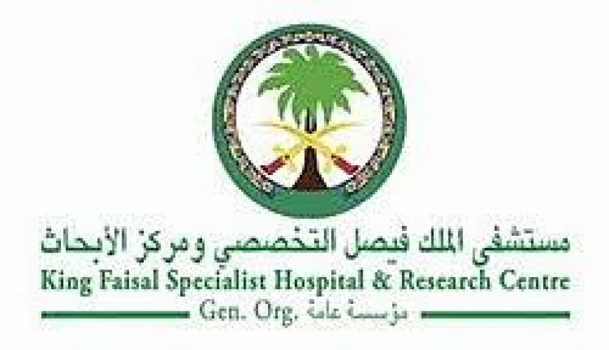مستشفى الملك فيصل التخصصي توفر وظائف شاغرة