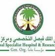مستشفى الملك فيصل التخصصي توفر وظائف إدارية وصحية لحملة الثانوية فما فوق