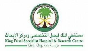 مستشفى الملك فيصل التخصصي يعلن عن 5 وظائف إدارية وصحية بثلاث مدن