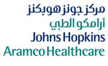 مركز جونز هوبكنز أرامكو الطبي يعلن عن توفر وظيفة صحية شاغرة
