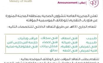 صحة المدينة المنورة تعلن عن فتح باب التقديم للوظائف الموسمية المؤقتة