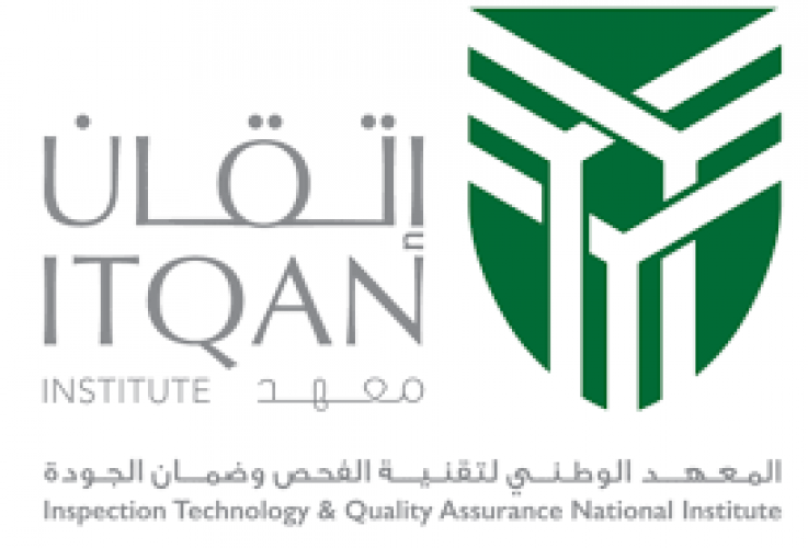 المعهد الوطني لتقنية الفحص وضمان الجودة – إتقان يعلن عن برنامج تدريبي لحملة الدبلوم