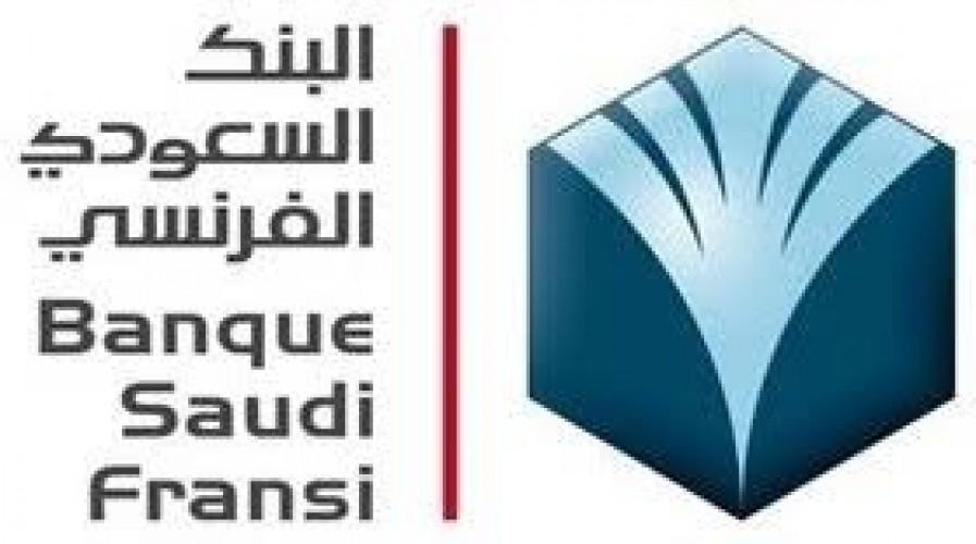 البنك السعودى الفرنسي يعلن عن توفر وظيفة إدارية شاغرة