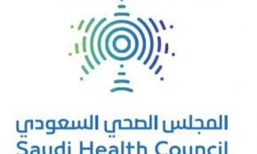 المجلس الصحي السعودي يعلن عن توفر وظيفة إدارية شاغرة