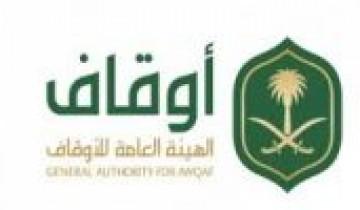الهيئة العامة للأوقاف توفر وظائف إدارية شاغرة