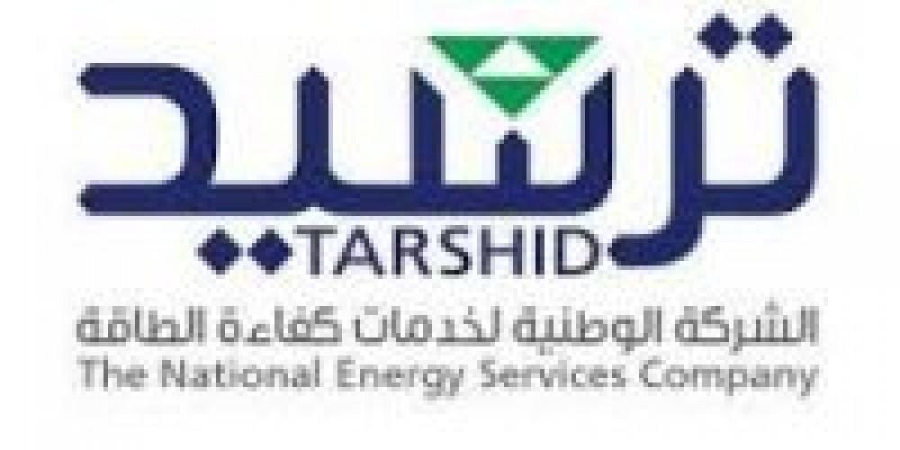 شركة الوطنية لخدمات كفاءة الطاقة | ترشيد تعلن عن توفر وظائف إدارية شاغرة