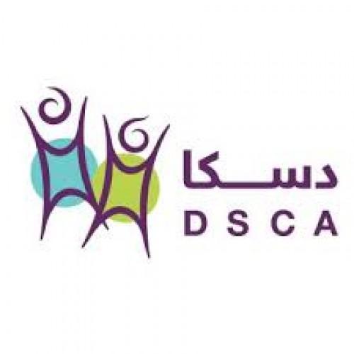 تعلن الجمعية الخيرية لمتلازمة داون (دسكا) عن توفر عدد من الوظائف الشاغرة للنساء