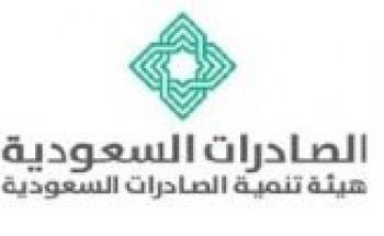 هيئة تنمية الصادرات السعودية تعلن عن توفر وظائف شاغرة