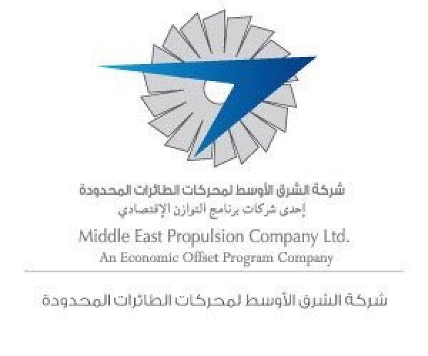 شركة الشرق الأوسط لمحركات الطائرات تعلن عن توفر وظائف شاغرة