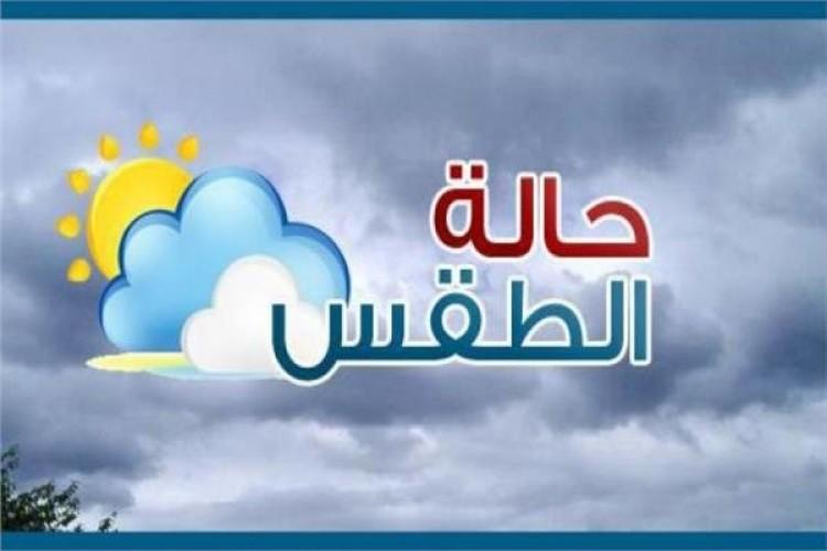 """""""الأرصاد"""" تعلن تفاصيل حالة الطقس اليوم.. وتكشف عن المناطق المعرضة للسحب الرعدية والرياح !"""