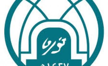 جامعة الأميرة نورة تعلن عن فرص وظيفية وتدريبية للخريجات والمتوقع تخرجهن في يوم المهنة ٢٠٢٠