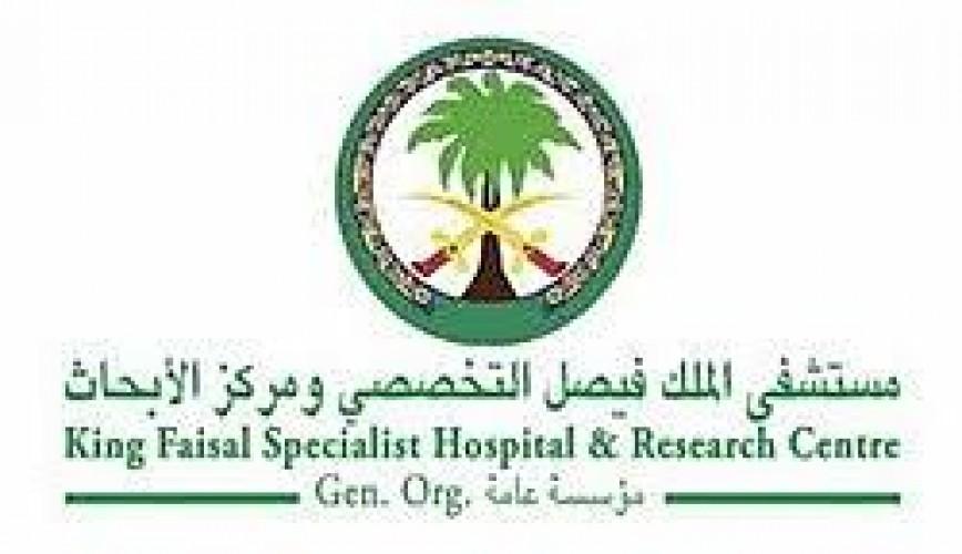مستشفى الملك فيصل التخصصي توفر وظائف إدارية لحملة الشهادة الثانوية
