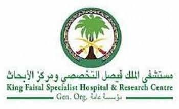 مستشفى الملك فيصل التخصصي تعلن عن 15 وظيفة شاغرة في عدة تخصصات