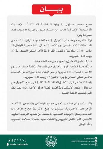 وزارة الداخلية: تقديم موعد منع التجول في محافظة جدة ليكون ابتداءً من الساعة الثالثة مساءً من اليوم الأحد وتعليق الدخول والخروج منها.