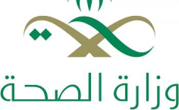 وزارة الصحة تعلن أسماء المرشحين والمرشحات لوظائف الأخصائيين غير الأطباء والصيادلة