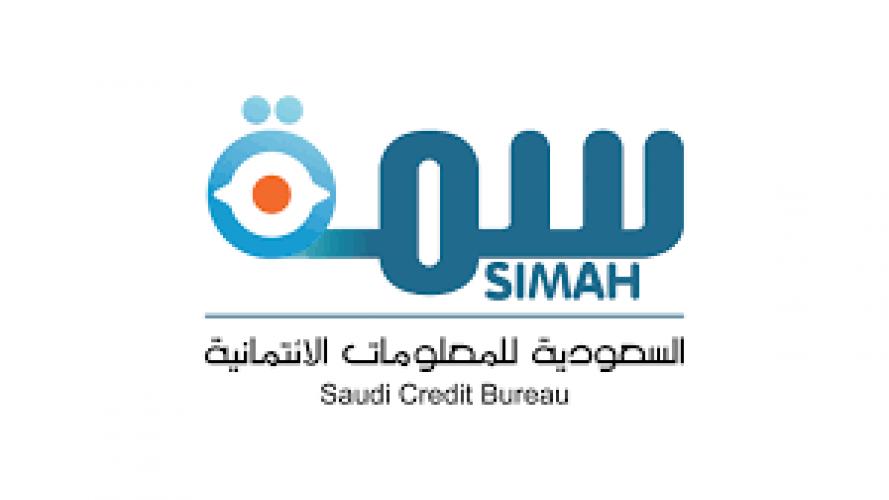 الشركة السعودية للمعلومات الائتمانية – سمة تعلن عن توفر وظائف شاغرة