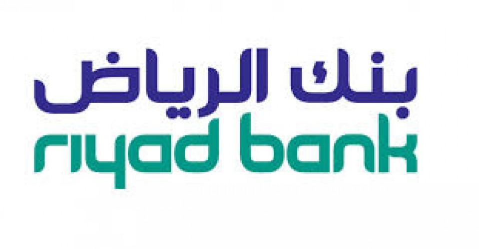 بنك الرياض يعلن عن بدء التسجيل في برنامج تطوير الخريجين فرسان الرياض لعام 2020م للجنسين