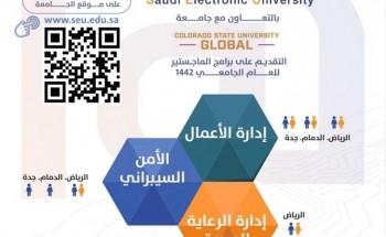 الجامعة السعودية الإلكترونية تعلن بدء القبول في برامج الدراسات العليا للعام الجامعي 1442هـ
