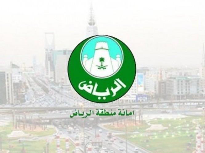 «أمانة الرياض» تحدد 18 شرطاً إلزامياً للمنشآت المشمولة بمزاولة العمل