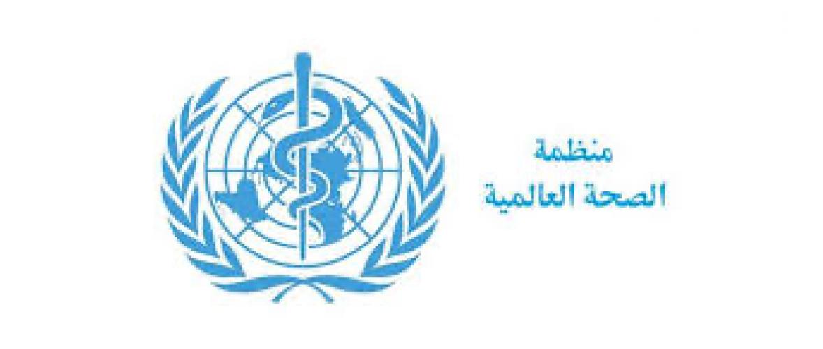 عاجل | منظمة الصحة العالمية ستقيّم الوباء في اجتماع للجنة الطوارئ غدا