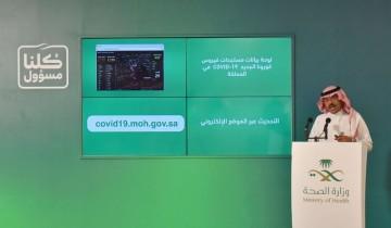 """متحدث """"الصحة"""": قد نحتاج إلى أشهُر للتخلص من كورونا في السعودية"""